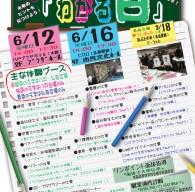 八戸・弘前版PDF