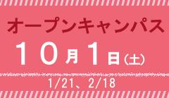 平成28年10月1日オープンキャンパス開催のお知らせ