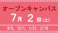 平成28年7月2日オープンキャンパス開催のお知らせ