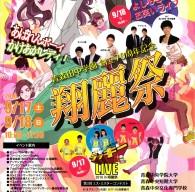 翔麗祭2016