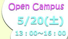 520/(土)オープンキャンパス