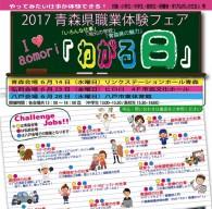 2017青森県職業体験フェア