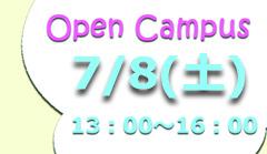 7/8/(土)オープンキャンパス