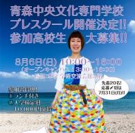 青森中央文化専門学校プレスクールを開催します