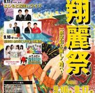 2017翔麗祭