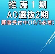 専門学校:平成30年度入学試験 推薦1期、AO選抜2期 願書受付開始【10/3(火)まで】