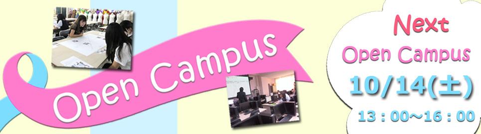 2017年10月14日専門学校オープンキャンパス開催