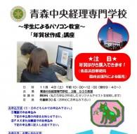 平成29年度 学生によるパソコン教室 「年賀状作成」講座