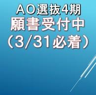 専門学校:平成30年度入学試験 AO選抜4期 願書受付中 【平成30年3月31日(土)まで】