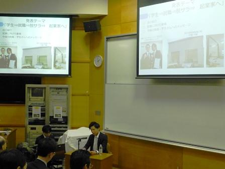 「学生・若者のための起業セミナー」聴講しました。(1/22)