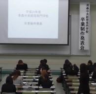 平成29年度 青森中央経理専門学校卒業発表会を実施しました(2/5)