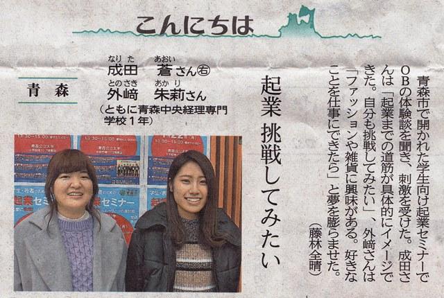東奥日報に本校の学生が「学生・若者のための起業セミナー」を聴講した記事が掲載されました