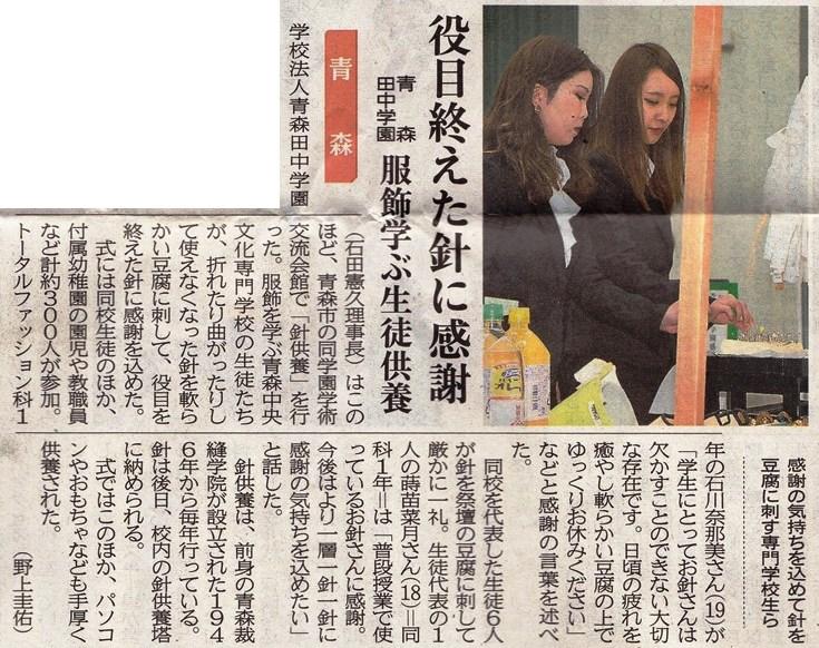 【東奥日報】青森田中学園感謝祭(針供養)の記事が掲載されました(2/14)