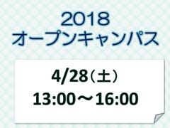 20184月28日(土)オープンキャンパス開催