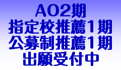 AO2期・指定校推薦1期・公募制推薦1期
