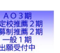 11月10日入学試験