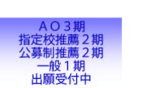 AO3期・指定校推薦2期・公募制推薦2期・一般1期