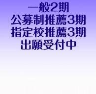 平成31年度専門学校入学試験