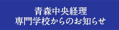 青森中央経理専門学校からのお知らせ