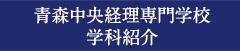 青森中央経理専門学校・学科紹介