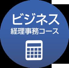 「ビジネス」経理事務コース