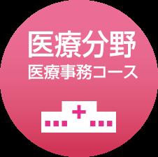 「医療分野」医療事務コース