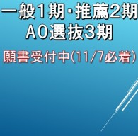 専門学校:平成30年度入学試験 一般1期、推薦2期、AO選抜3期 願書受付中【11/7(火)まで】