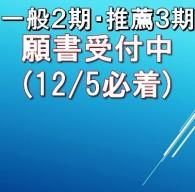 平成30年度入学試験 一般2期・推薦3期 願書受付中 【12/5(火)まで】