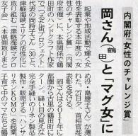 【東奥日報】本校の非常勤講師・岡 詩子氏が内閣府「女性のチャレンジ賞」を受賞した記事が掲載されました