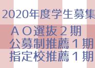 AO選抜2期、公募制推薦、指定校推薦