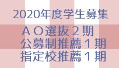 AO選抜2期、指定校推薦1期、公募制推薦1期