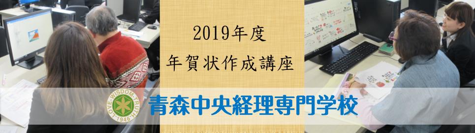 2019年度年賀状作成講座のご案内