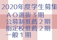 2020年度学生募集
