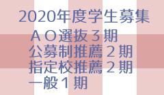 AO選抜3期、指定校推薦2期、公募制推薦2期、一般1期