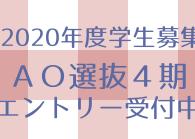 2020年度学生募集AO選抜4期