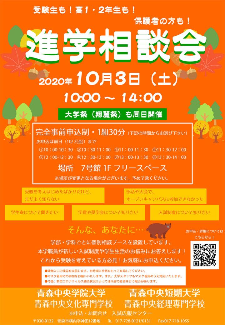 2020年10月3日(土)進学相談会
