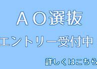 AO選抜エントリー受付中