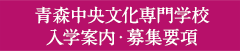 青森中央文化専門学校