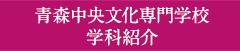 青森中央文化専門学校・学科紹介